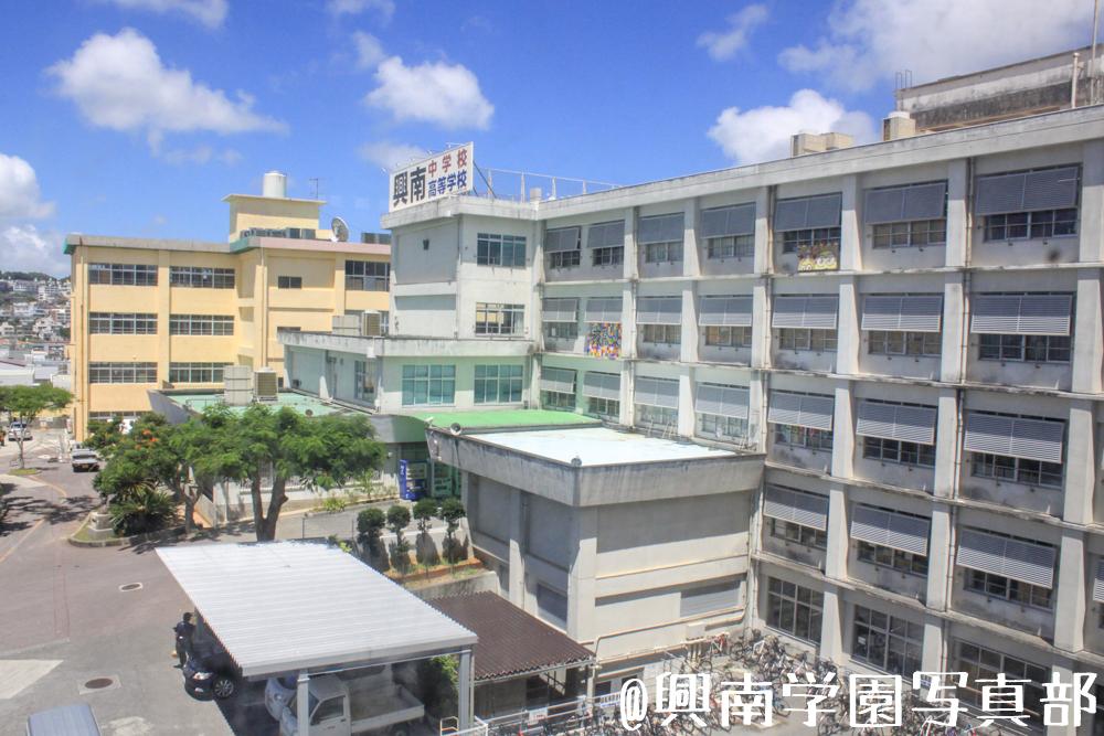 興南高等学校
